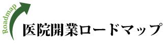 古川橋メディカルプラザ | 医院開業医師のためのポータルサイト医院開業ロードマップ