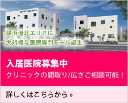 新羽医療モールプロジェクト(仮称)
