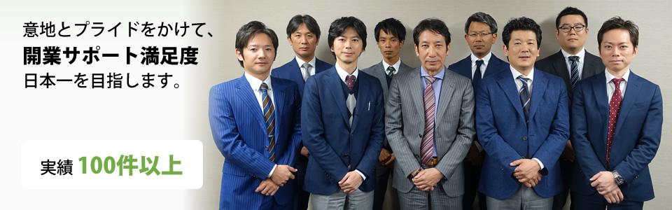 意地とプライドをかけて、開業サポート満足度日本一を目指します。