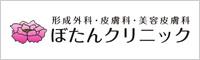 ぼたんクリニック(形成外科・皮膚科・美容皮膚科)