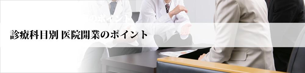 診療科目別 医院開業のポイント