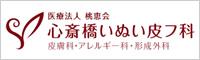 心斎橋いぬい皮膚科(皮膚科・アレルギー科・形成外科)