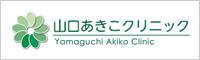 山口あきこクリニック(女性泌尿器科・婦人科・内科)