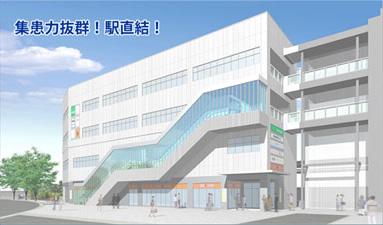 仮)JR灘駅ビル医院開業物件
