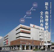 南海堺東駅クリニックセンター