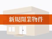 (仮称)近鉄大久保駅メディカルセンター