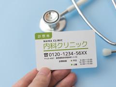 診療科名を変更する場合、どのようにすればよいですか?