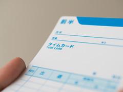 スタッフがタイムカードを勝手に手書きする。