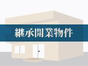 内科継承案件(大阪市東住吉区)